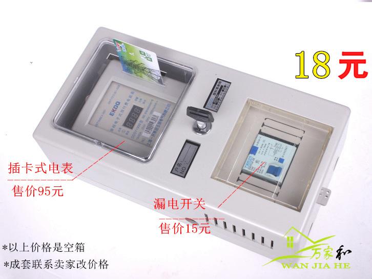 塑料插卡式表箱 阻燃透明電子錶盒家用 明裝回路強電配電箱 空箱