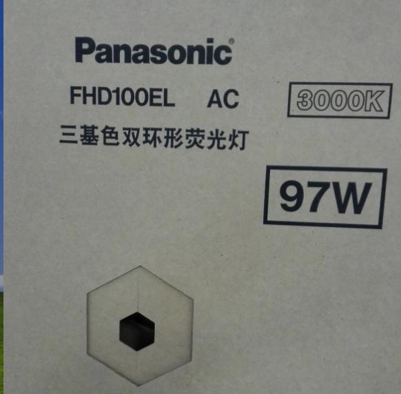 传统光源 97W 3000K 6700K 100W 进口环管 吸顶灯 松下未来光灯管