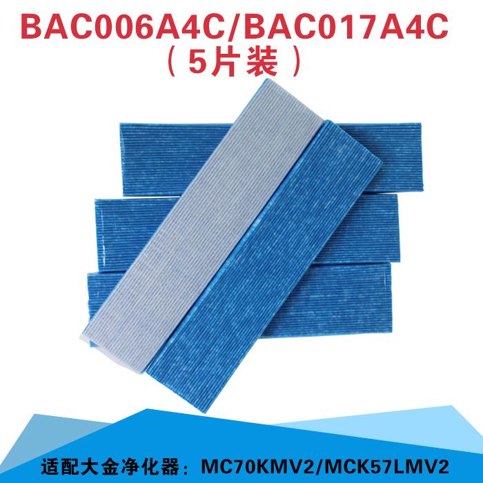 適配大金daikin空氣淨化器濾芯褶皺濾網5片裝BAC006A4C/BAC017A4C