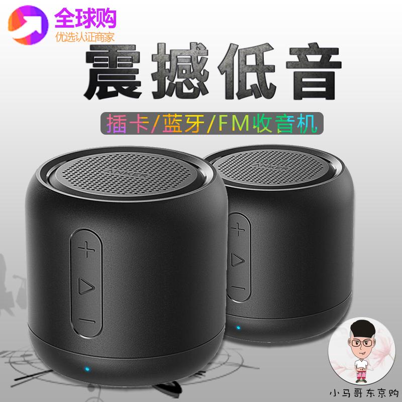 日本進口Anker無線藍芽音箱便攜迷你手機車載發燒小音響重低音炮