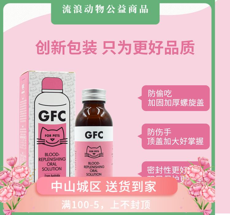 GFC益血维补血康复口服液宠物猫狗补血养气肝精犬贫血虚弱营养液