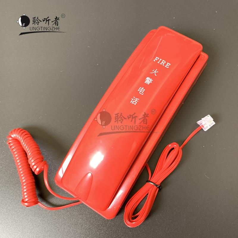 厂家直销通用消防电话机火警电话分机FIRE火灾报警系统电话机分机