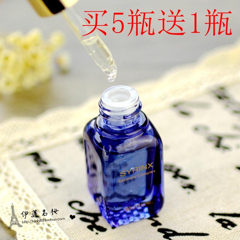 買5送1 小藍瓶希芸嫩白修護液10ml煙醯胺精華液收縮毛孔補水保溼