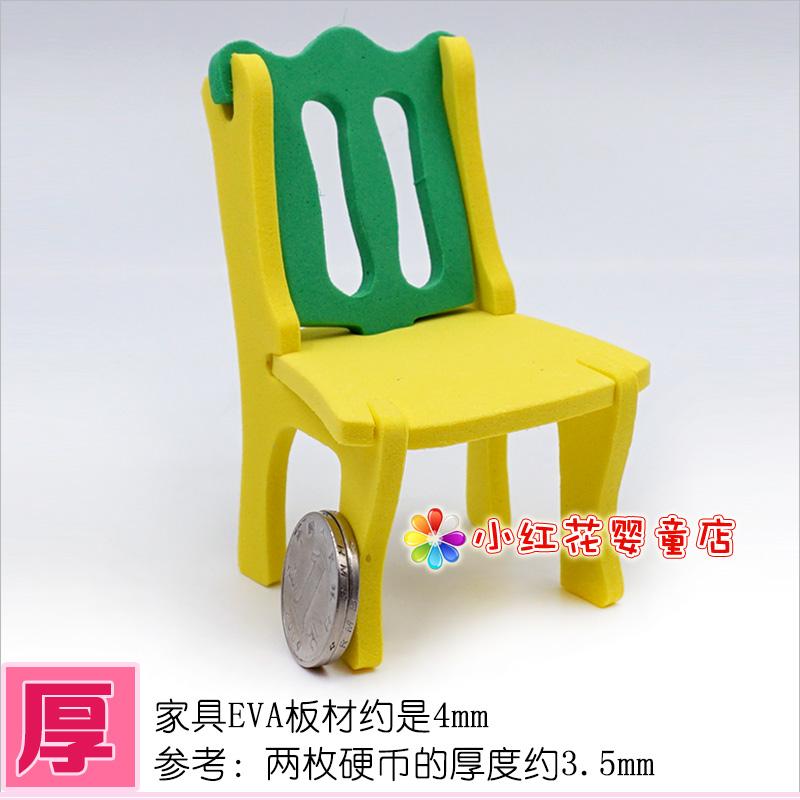 迷你家具模型套装  幼儿园手工制作创意EVA拼图 儿童益智玩具