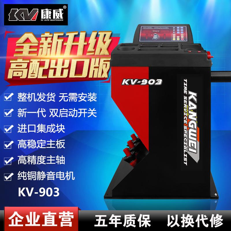 威信/康威汽保电脑全自动中小型汽车轿车动平衡机轮胎平衡仪KV901