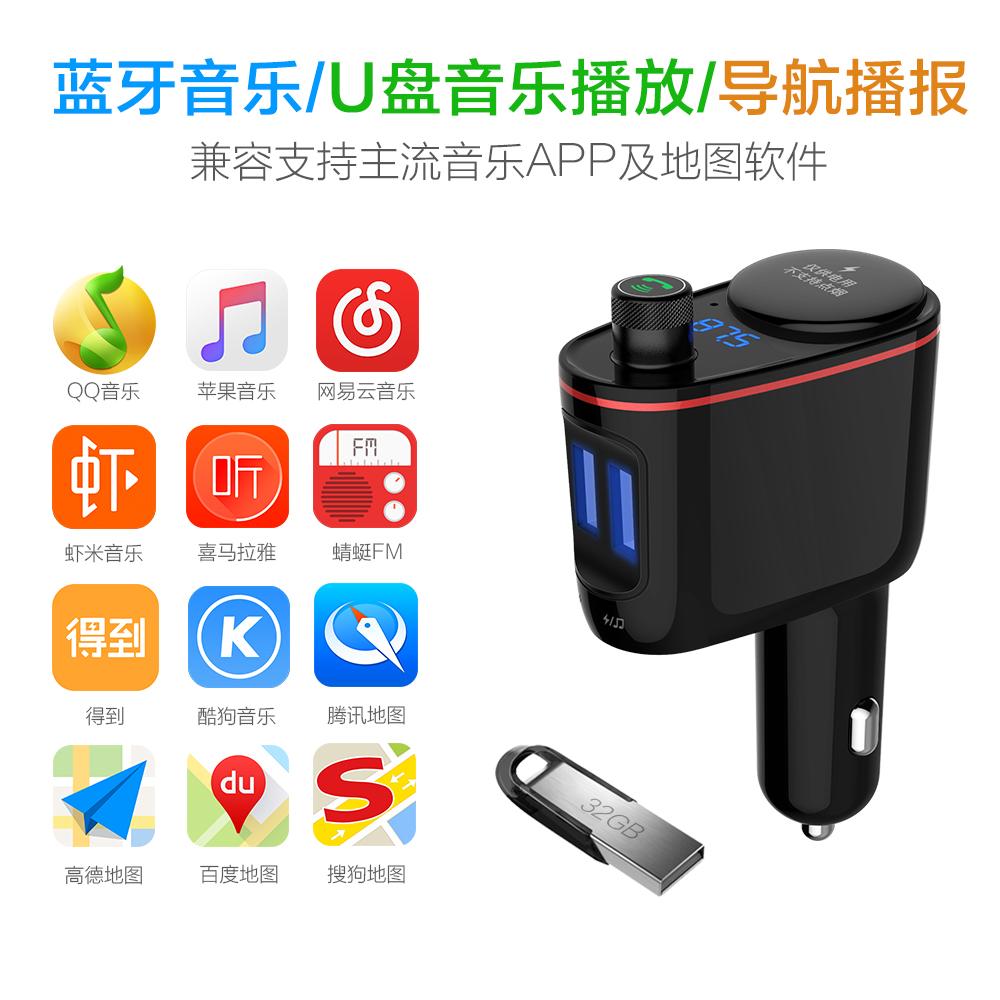 音乐车载充电器 FM 盘 U 播放器汽车蓝牙接收器免提点烟器 MP3 凯布车载