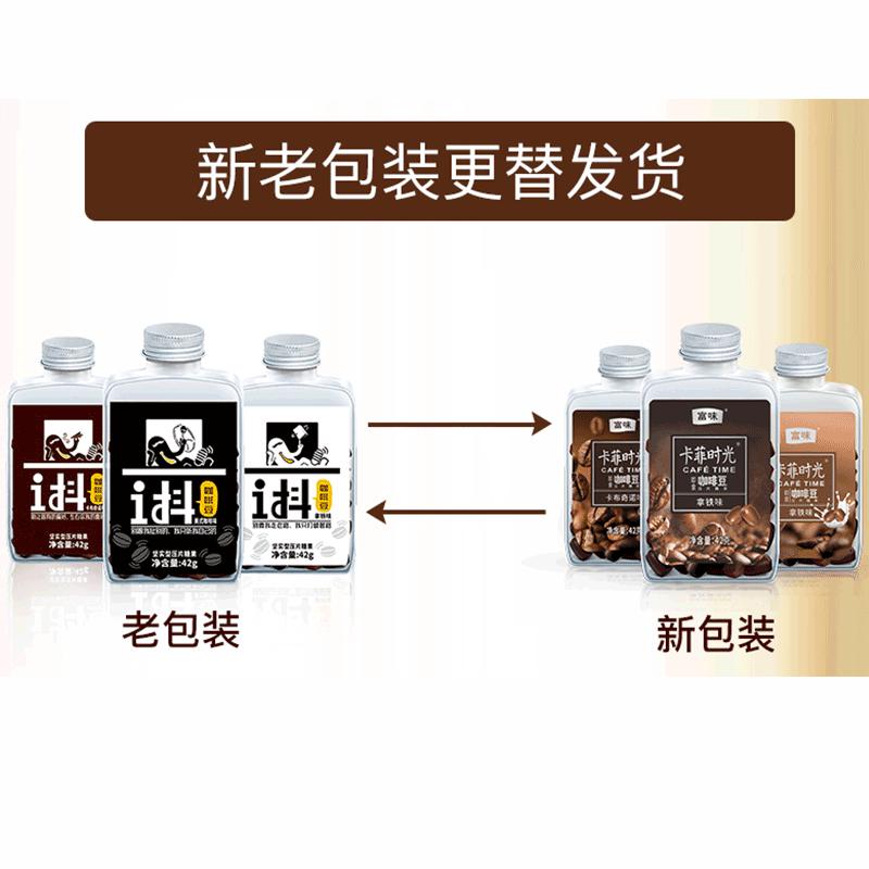 富味i抖醇香咖啡糖 即食咖啡豆 3口味可嚼咖啡硬糖42g3盒