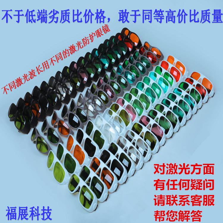 1064nm1550nm激光防护眼镜护目镜镭射工业打标机焊接雕刻切割机