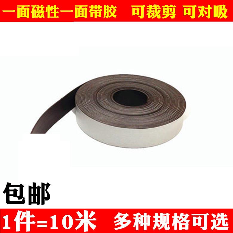橡胶软磁条强磁软磁铁条背胶磁条宽30mmx厚1.5mm 10M磁条贴