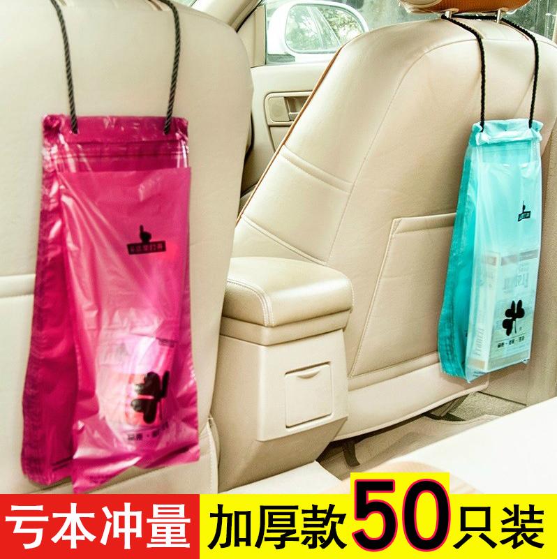 車用垃圾袋 汽車掛式一次性收納袋便捷可封口椅背嘔吐袋桶50只裝B