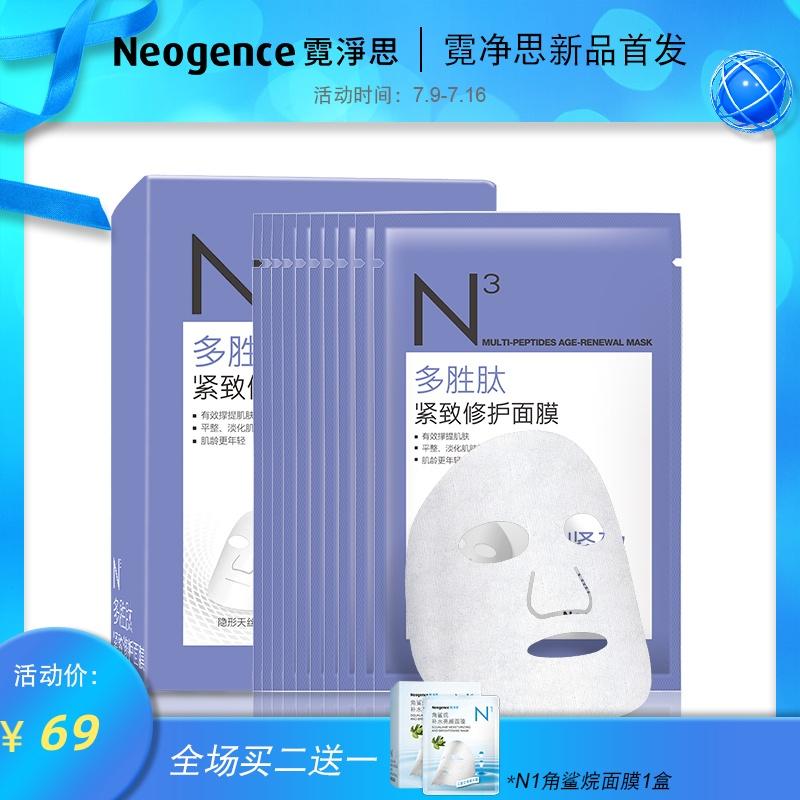 霓淨思N3多胜肽緊緻修護面膜10片 補水保溼修護亮顏細紋衰老幹燥