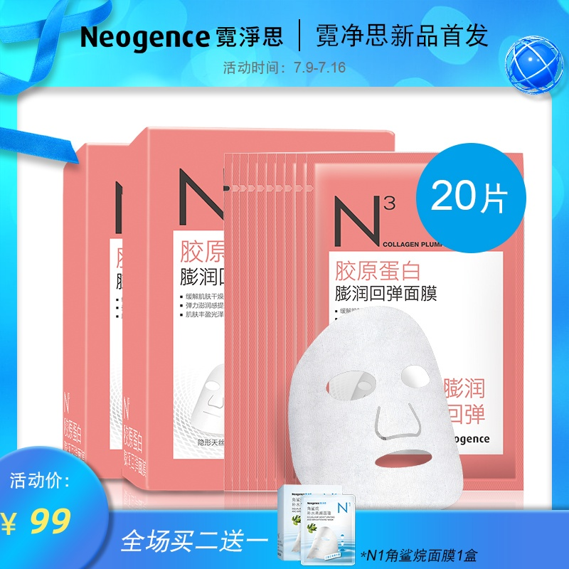 霓淨思N3膠原蛋白澎潤回彈面膜兩盒裝20片保溼補水緊緻滋潤乾燥