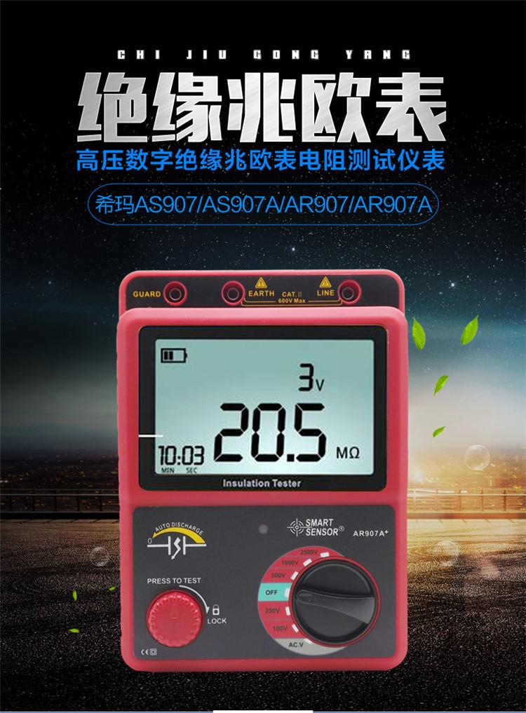 希玛兆欧表500V高压电子摇表1000V电工高阻计2500V绝缘电阻测试仪