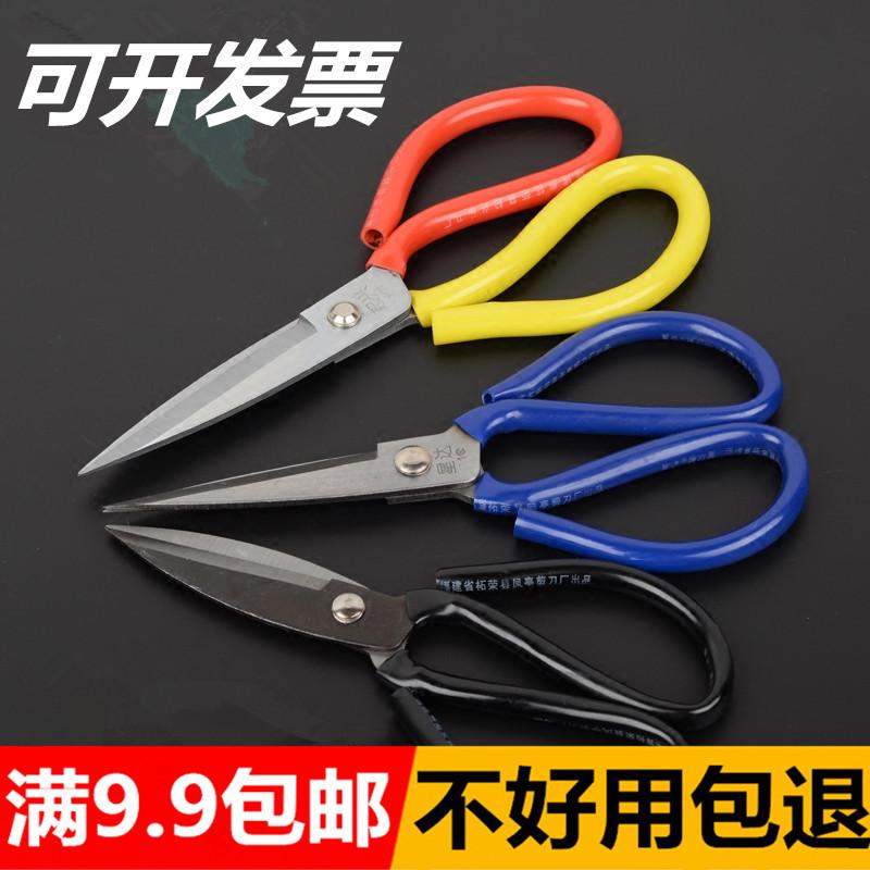 办公剪刀家用民用厨房皮革大剪子裁缝剪布线头手工剪纸尖头小剪刀