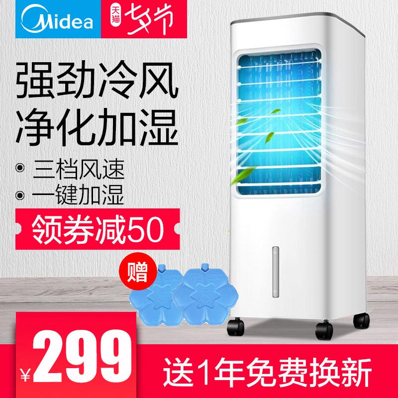 美的空調扇製冷器家用立式水冷風扇迷你移動小型空調節能單冷氣機