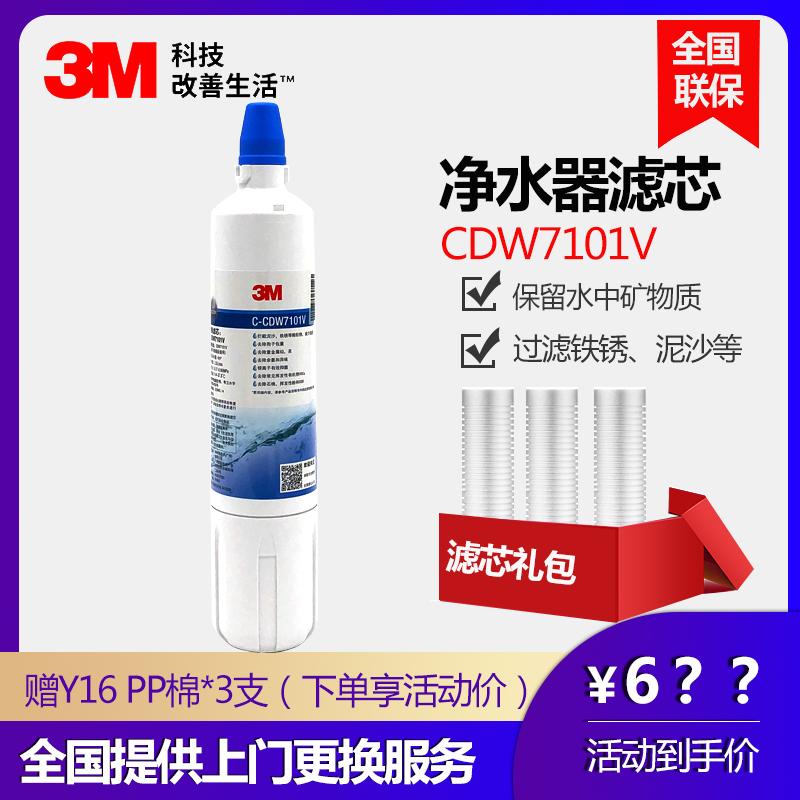 3M淨水器替換主濾芯CDW7101V/C-COMPLETE濾芯