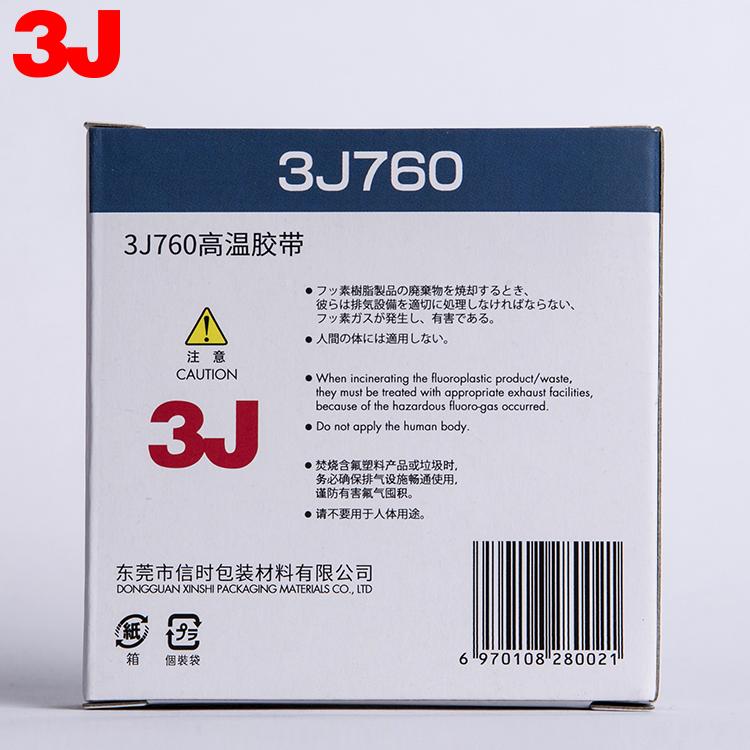 特氟龙胶带3J760-13mm耐热耐高温胶带封口机特氟龙耐高温胶布