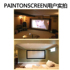 paintonscreen screen paint professional high-definition 4k paint wall anti-light screen home projection screen cloth paint