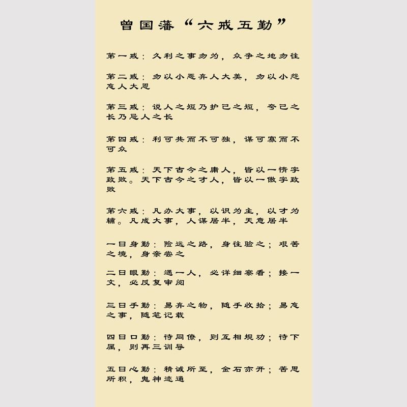 清朝明臣曾国藩画像挂画六戒七律五勤字画客厅书房学校丝绸卷轴画