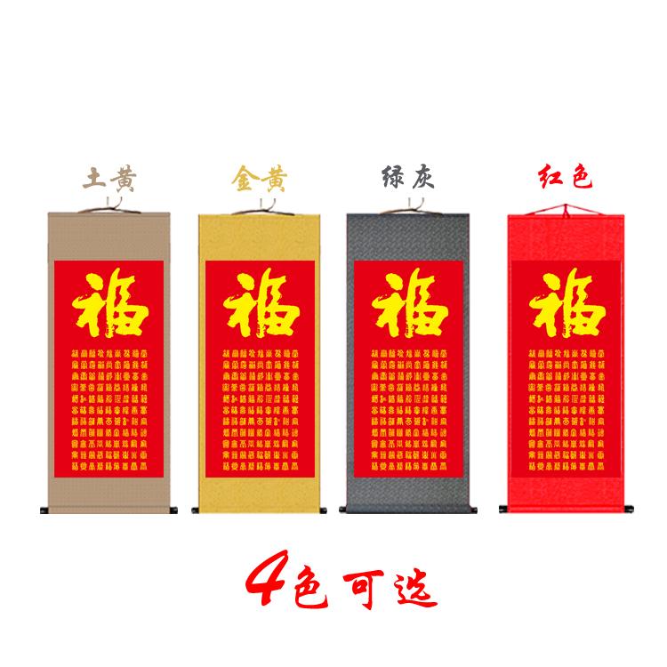 福寿挂图百福图百寿图丝绸画 老房子客厅墙壁挂画 贺寿祝寿礼品画