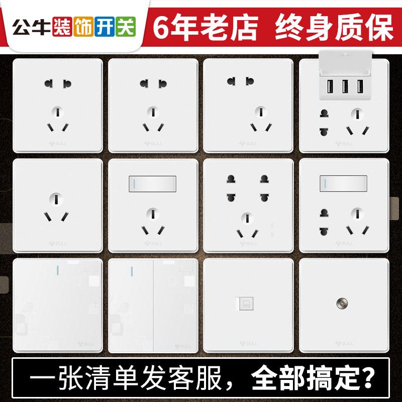公牛86型幻影纹理开关插座面板家用墙式装修斜5五孔二三插暗装G18