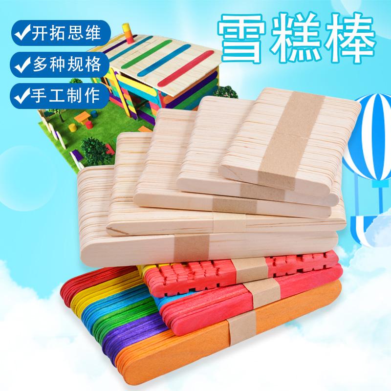 雪糕棒 冰棒棍糕棍diy手工制作建筑模型材料小木板条棒 拼装房子