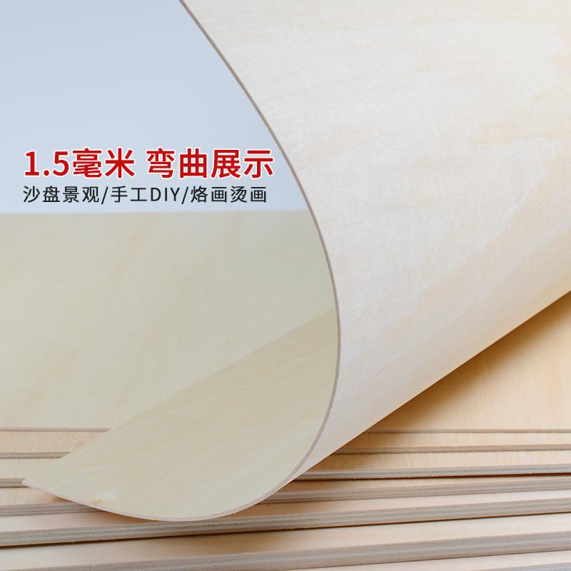 建筑模型材料木板材料木板DIY船模烙画薄木板 合成板木片椴木层板