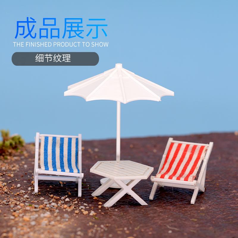 建筑材料 DIY手工 模型沙盘模型配景 太阳伞桌 沙滩躺椅 多规格
