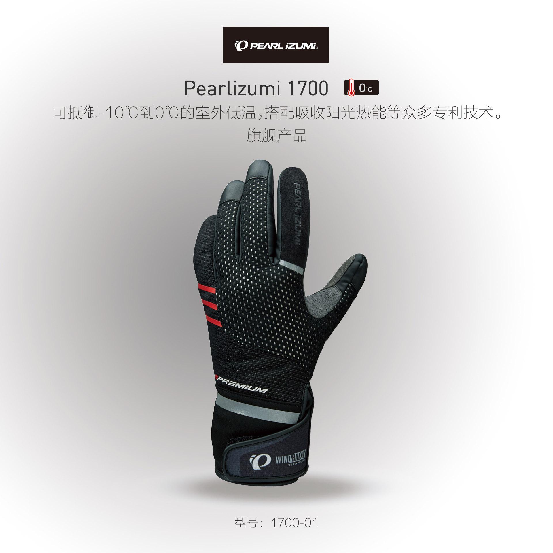 日本 PEARL IZUMI 一字米 1700 0度 冬季 旗艦級 保暖 騎行手套