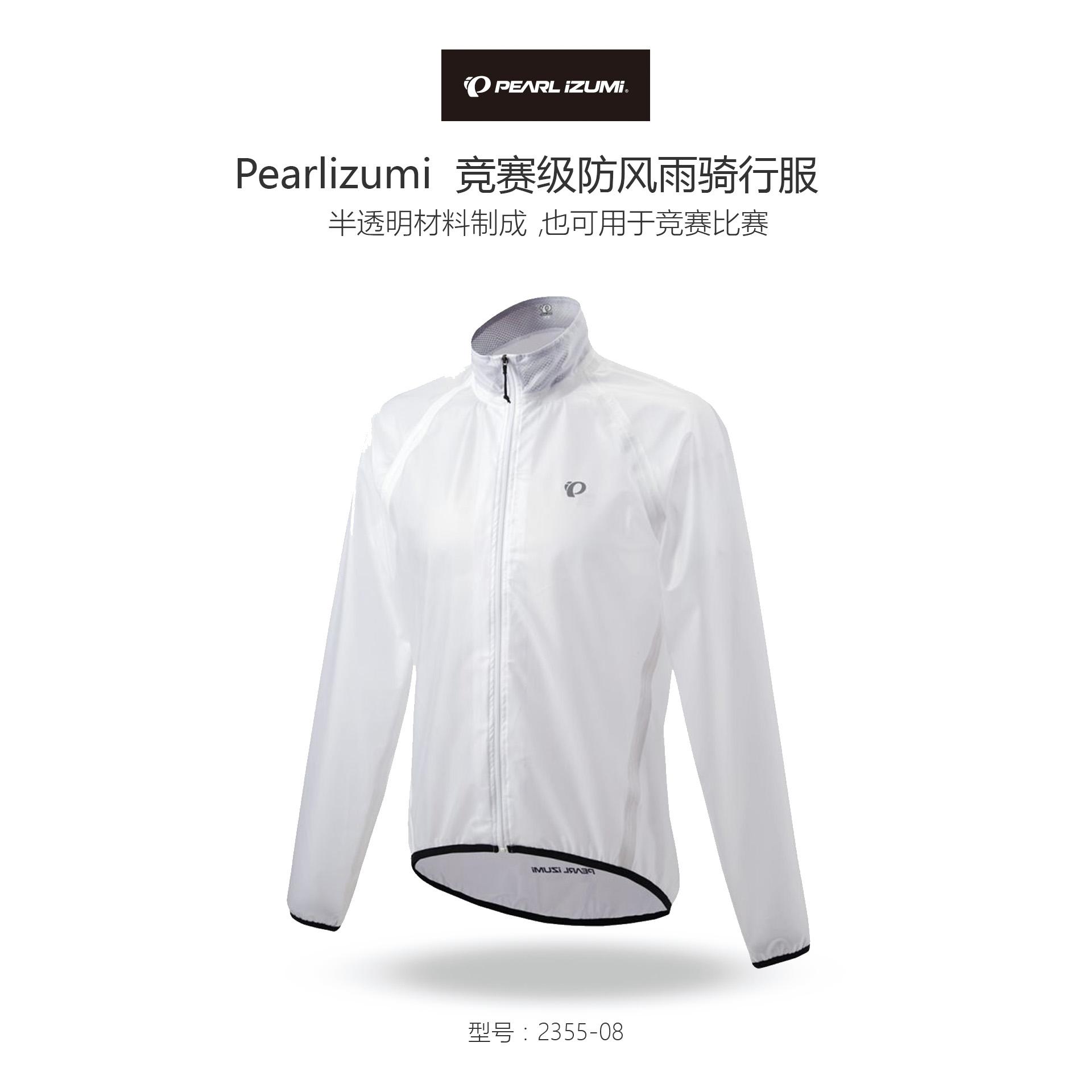 日本 PEARL IZUMI 一字米 2355 競賽級 防風雨 自行車騎行上衣