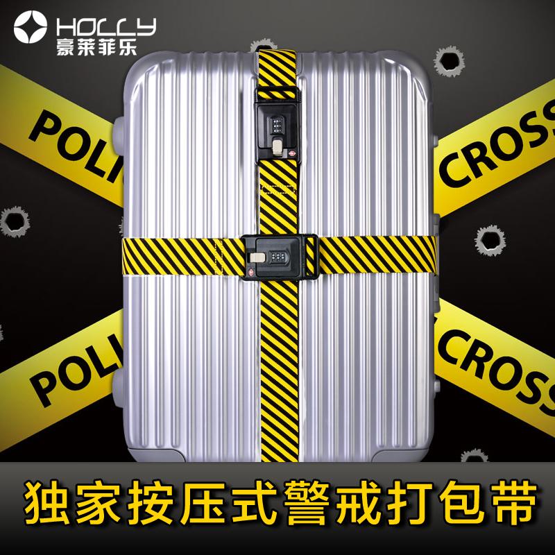 行李箱打包帶捆綁帶 旅行箱出國TSA一字十字海關密碼鎖拉桿箱綁帶