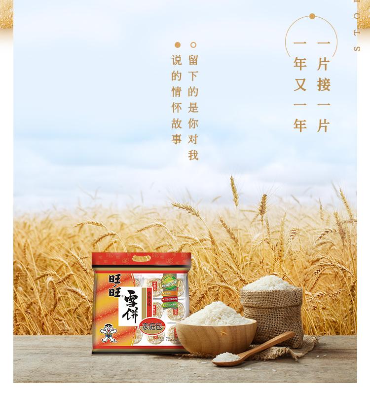 旺旺仙贝雪饼零食大礼包混合装米饼随身包休闲食品饼干组合400g*2 No.4