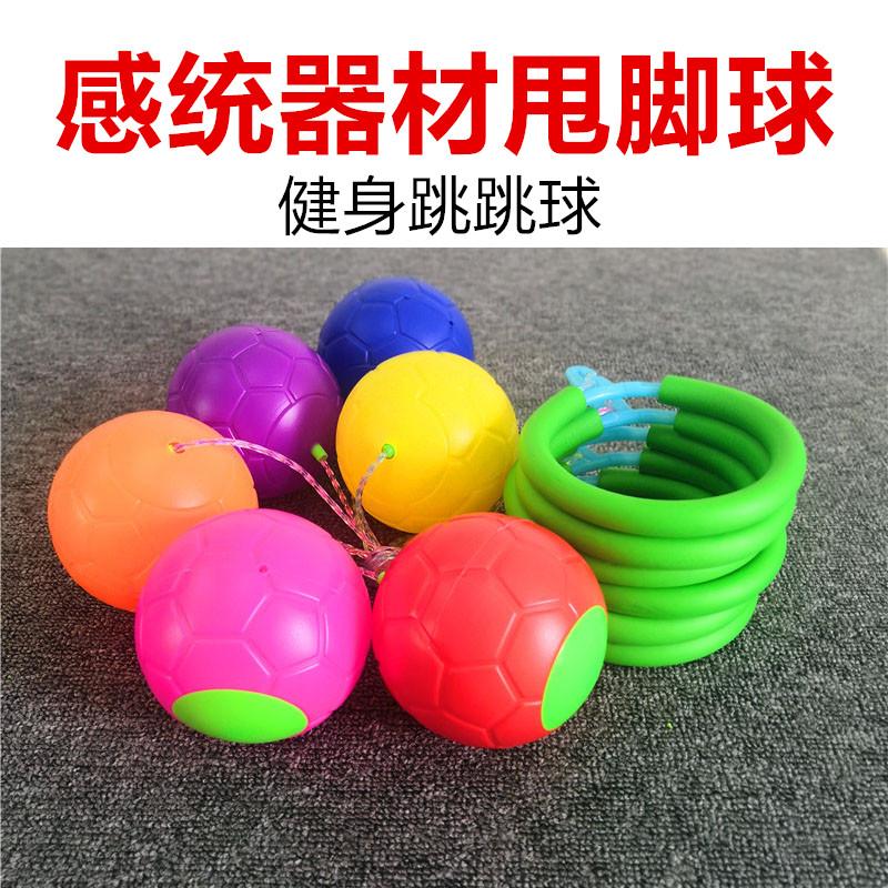 幼兒園感統訓練器材跳跳球蹦蹦球兒童健身單腿跳球戶外玩具甩腳球