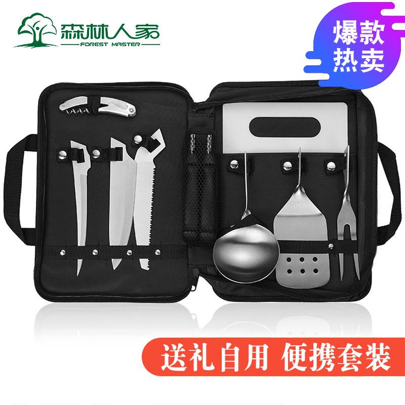 森林人家戶外便攜廚具套裝野炊套鍋具野營野外用品露營野餐刀裝備