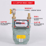 West Germany of the natural gas meter gas meter domestic liquefied petroleum gas meter aluminum G1.6 positive Tai Jinka Zenner General
