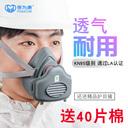 保为康防尘口罩透气打磨水泥劳保面具防工业粉尘肺面罩灰易呼吸男 - 2