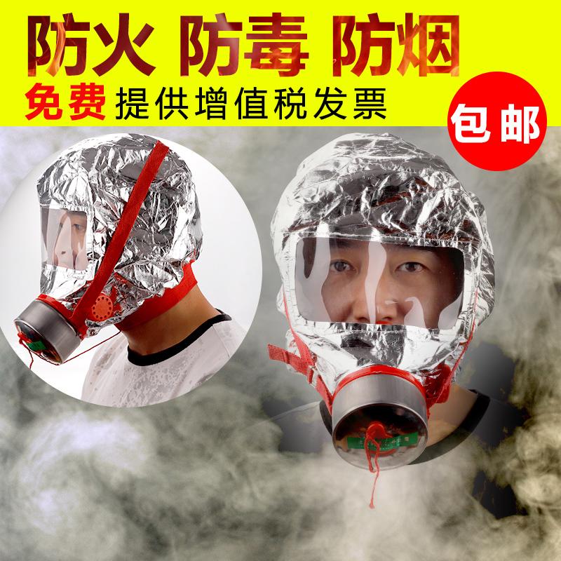 消防面具防烟防火防毒面罩火灾逃生自救呼吸器酒店家用3C国标口罩