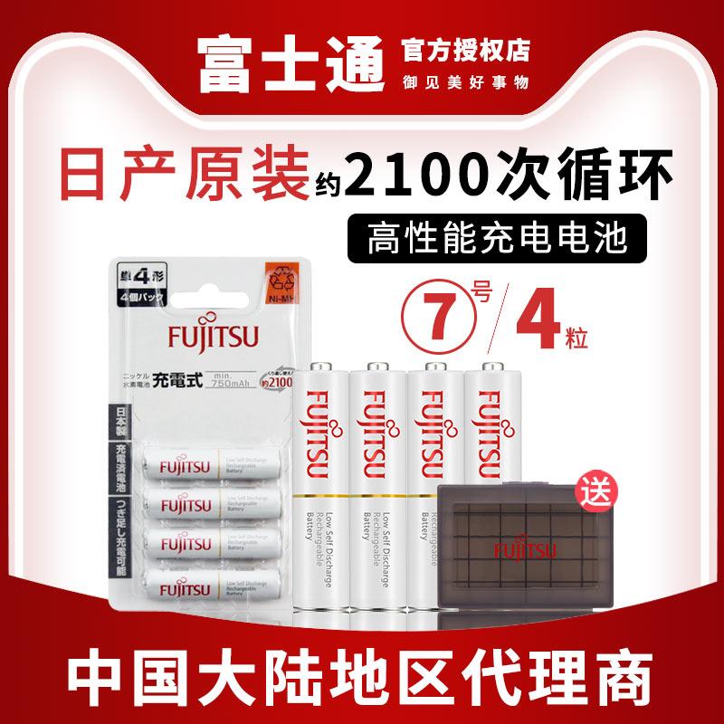 日本正品原裝富士通7號充電電池玩具滑鼠鎳氫七號可 充電電池4節