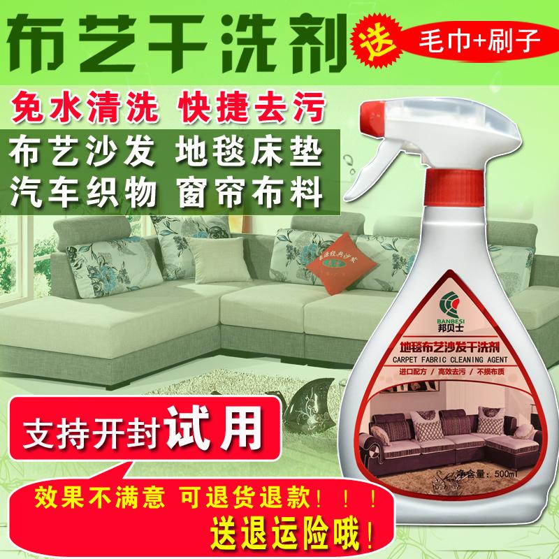布藝沙發乾洗劑地毯床墊免水洗去汙清潔劑織物絨布汽車座椅清洗劑