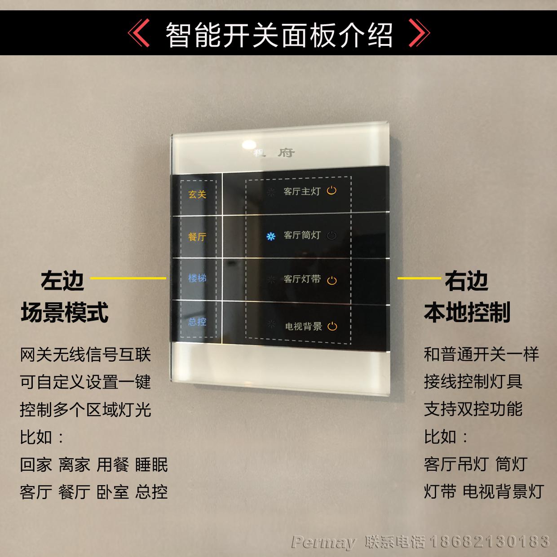 智能家居系统家用高端触摸遥控开关面板220v手机无线wifi远程控制