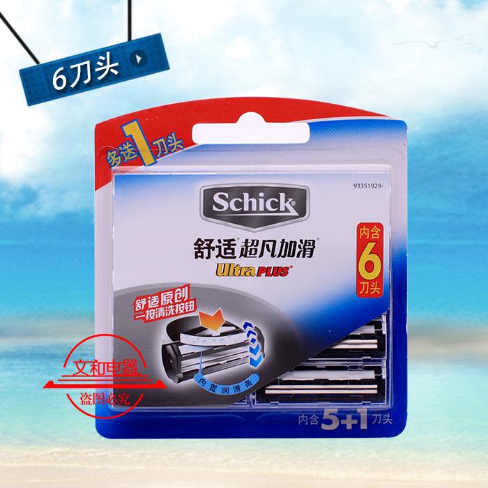 包郵正品Schick舒適 Ultra plus超凡加滑剃鬚刀片5個刀頭送一刀頭