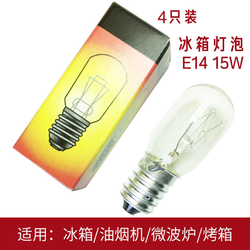 电冰箱灯泡螺口小灯泡微波炉抽油烟机烤箱盐灯15W钨丝照明LED灯