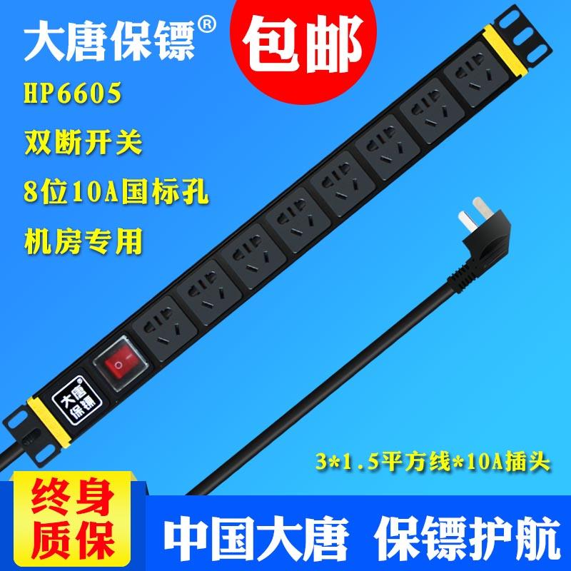 大唐保鏢HP6605pdu機櫃插座電源帶開關8位新國標孔包郵