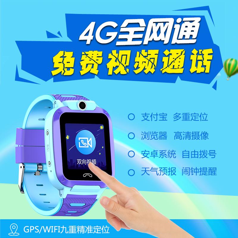 4g 视频通话手表 儿童电话手表智能定位小学生防水多功能拍照全网通