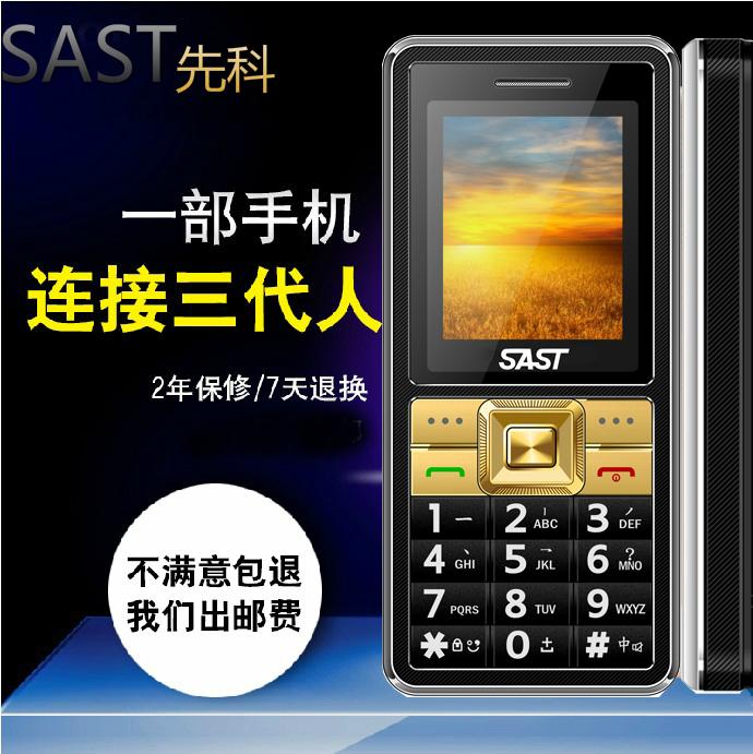 SAST/先科 A818瑞祥直板军工三防老人机超长待机防水手机老年手机