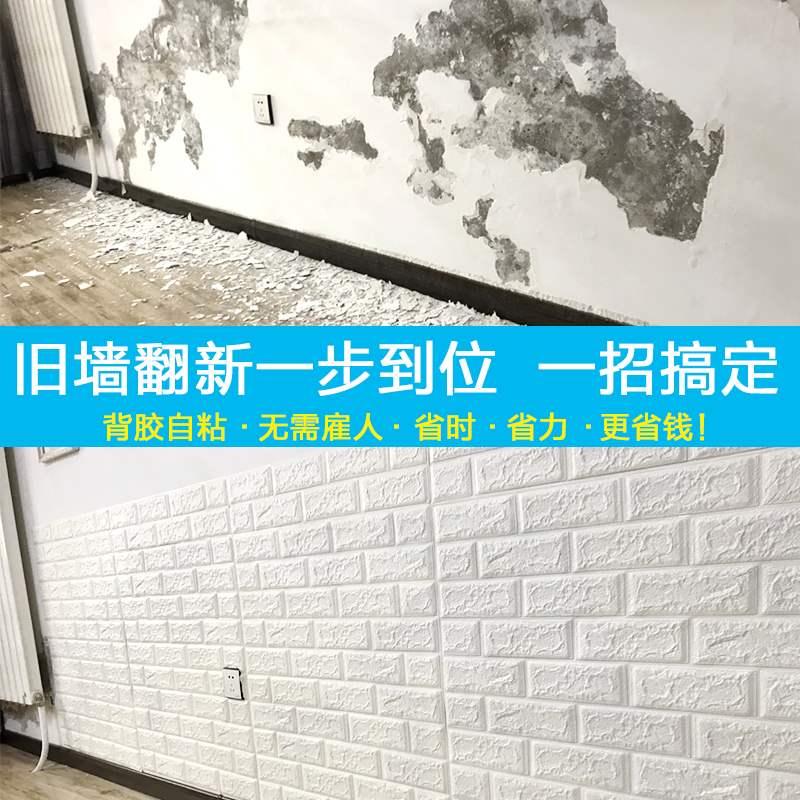 立体墙贴砖纹壁纸防水防撞软包背景墙客厅卧室宿舍贴纸 3d 墙纸自粘