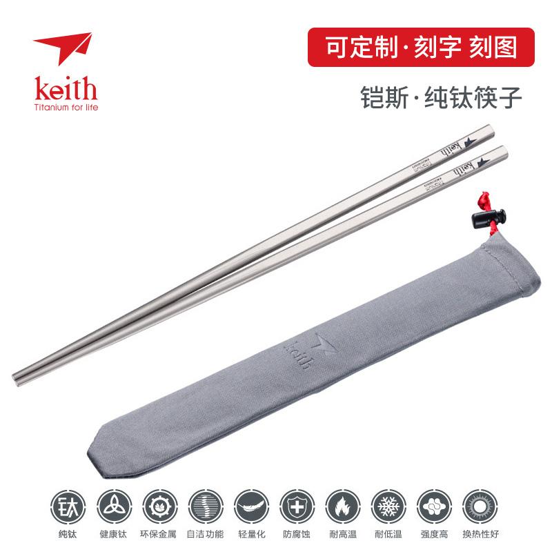keith鎧斯純鈦筷子健康安全超輕家用餐具野營便攜炊具Ti5621-2