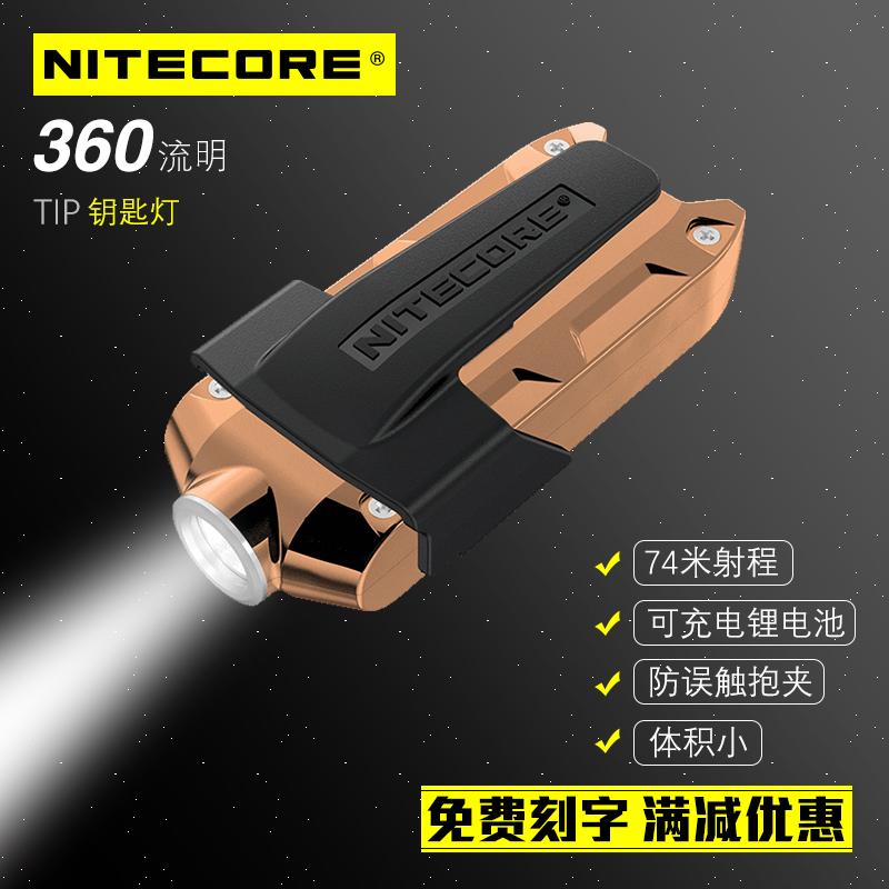 NiteCore奈特科爾tip金屬鑰匙扣鑰匙燈USB充電強光迷你led手電筒