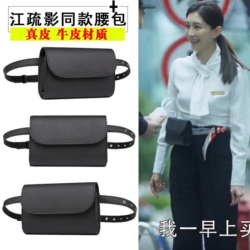 三十而已同款包包江疏影王漫妮包同款包包手机时尚导购腰包潮ins