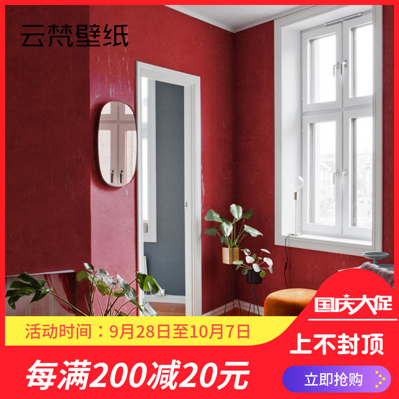 防水 ktv 新中式中国红色壁纸纯色复古风客厅电视背景墙纸高档酒店